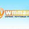Начинаем зарабатывать в интернете с WMmail