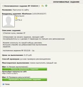 Web-IP