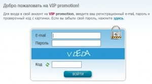 VIP prom